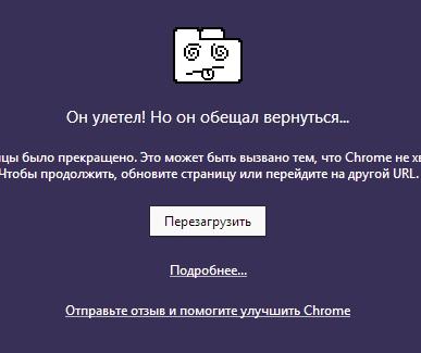Как закрыть незакрывающийся сайт в Google Chrome