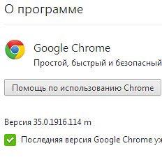 Как узнать версию Google Chrome