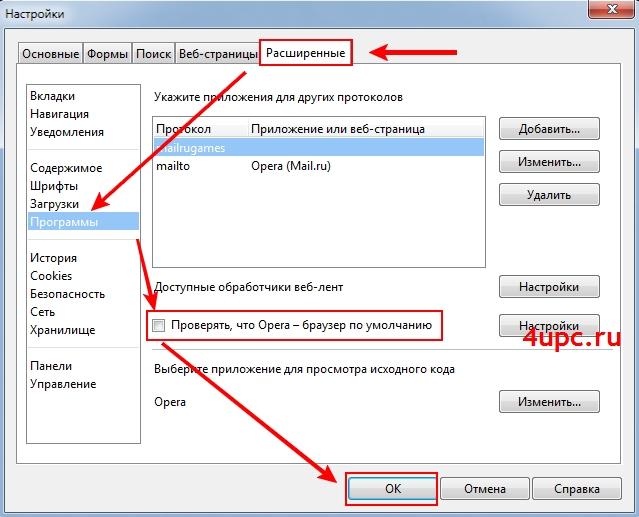 Как сделать опера браузером по умолчанию