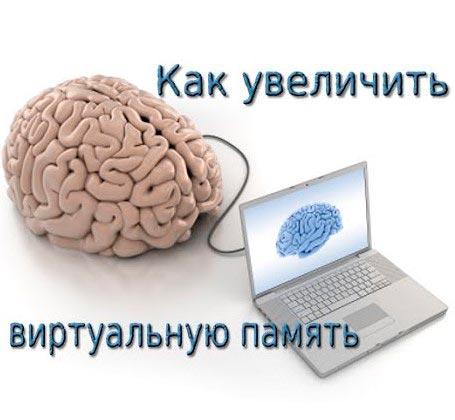Как увеличить виртуальную память компьютера