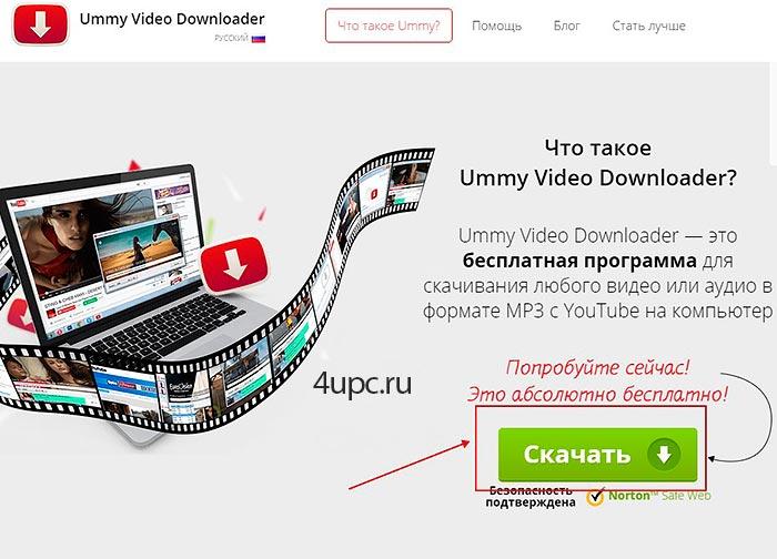 Ўкачать программу ummy video downloader для скачивания видео с ютуба
