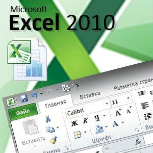 Как закрепить строку или столбец в Excel