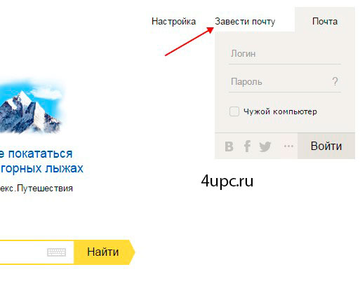 Моя Почта На Яндексе Знакомство
