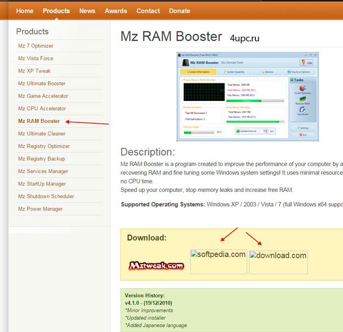 Скачать программу mz ram booster