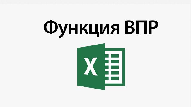 Функция ВПР в Excel