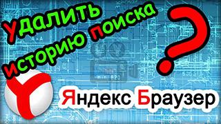 Как очистить историю в Яндексе