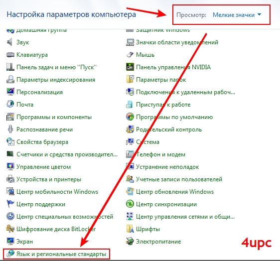 Как включить языковую панель windows