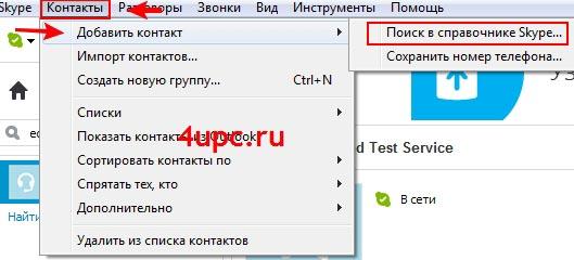 как в скайпе добавить новый контакт - фото 7
