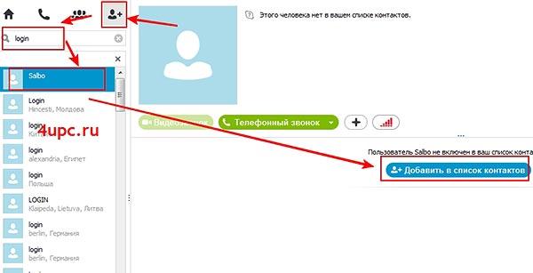 как в скайпе добавить новый контакт - фото 2