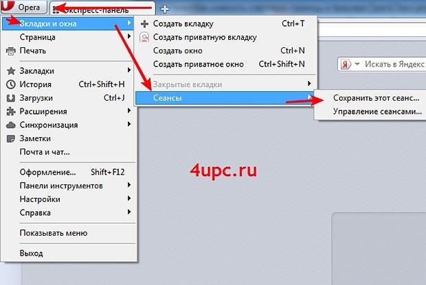 Как в опере сделать избранное - AVTOpantera.ru