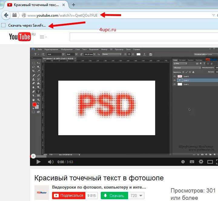 Как скачать видео с ноутбука на флешку - 3