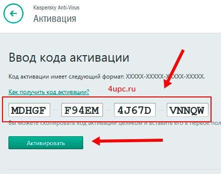 Kaspersky Antivirus код активации - фото 7