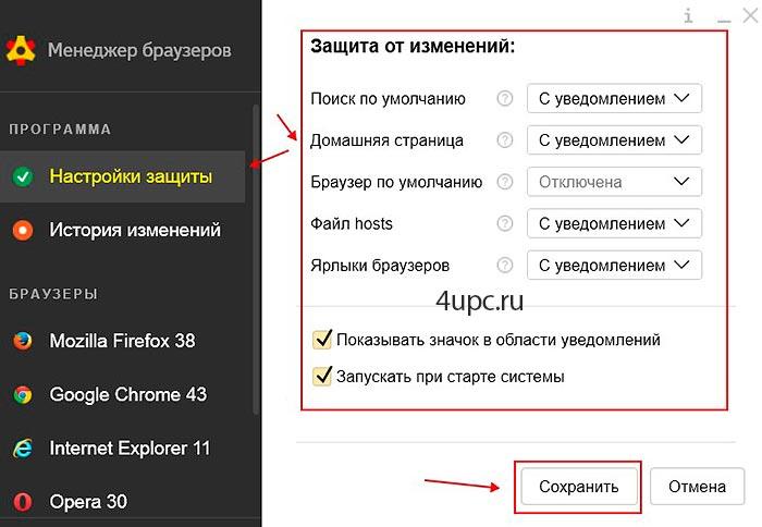 Скачать программу для защиты браузера от рекламы