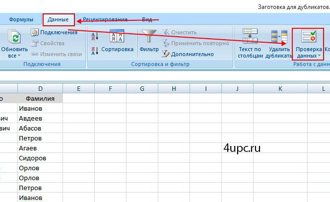 Как сделать чтобы эксель не писал дату