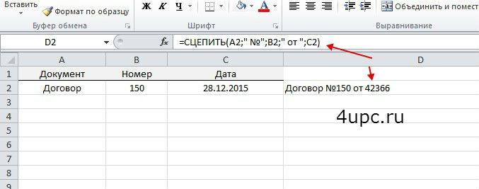 Как преобразовать текст в число в Excel? Функция ЗНАЧЕН ...