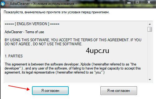 Как удалить рекламу с компьютера